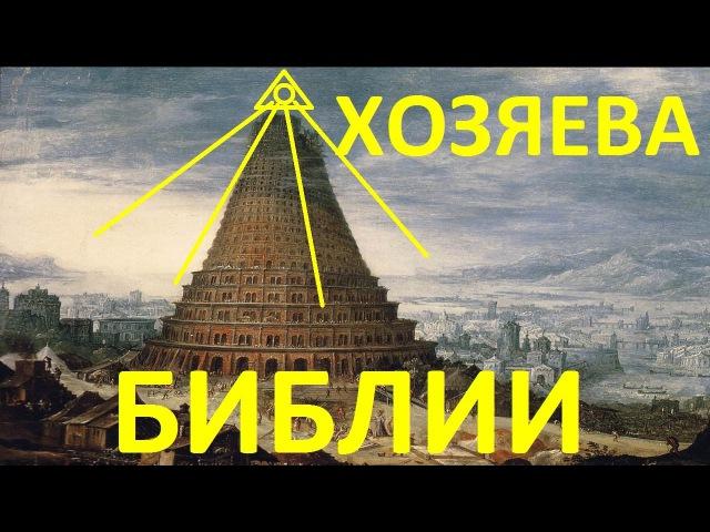 Новое толкование библейской притчи Вавилонская Башня. Правдозор