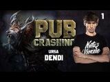 Pubs Crashing: Dendi on Ursa vol.1