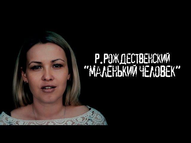 Р.Рождественский Маленький человек. Читает Ульяна Громова. Цикл Рожденные пос ...