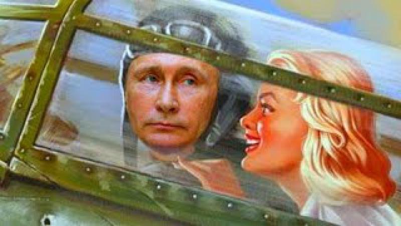 Как летчик и танкист Путин Киевскую хунту разгромил. Самый зрелищный,сатирическ...