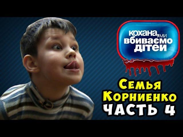 Сложный ребёнок стал РАБ0М ► Дорогая мы убиваем детей ► Семья Корниенко ► Часть 4