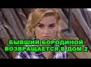 Бывший Ксении Бородиной возвращается в дом 2!  Новости дома 2 (эфир за 15 сентября, день 4511)