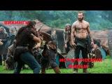 ВИКИНГИ Исторические фильмы боевые искусства, приключенческие фильмы