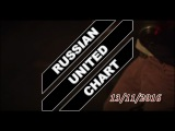 RUSSIAN UNITED CHART (November 13, 2016) [TOP 40 Hot Russia Songs]