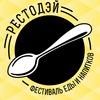 Рестодэй. Фестиваль еды и напитков | Красноярск