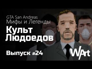 Мифы GTA San Andreas - 24 - Культ Людоедов / Cult Bugbear
