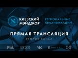 Региональные квалификации: канал #2