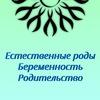 ЕСТЕСТВЕННЫЕ РОДЫ,БЕРЕМЕННОСТЬ,РОДИТЕЛЬСТВО