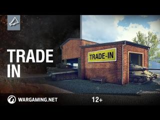 Как получить премиум-танк дешевле Trade in.
