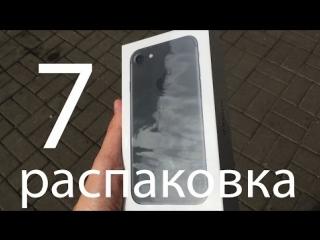 iPhone 7 Распаковка
