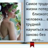 Татьяна Повышева