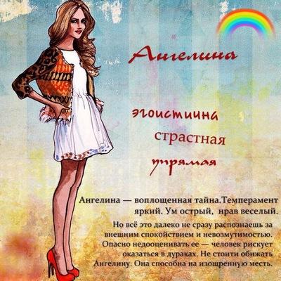 Анжела Бондаренко