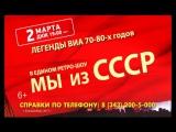 2 марта ДКЖ - Мы из СССР. Легенды ВИА 70-х, 80-х