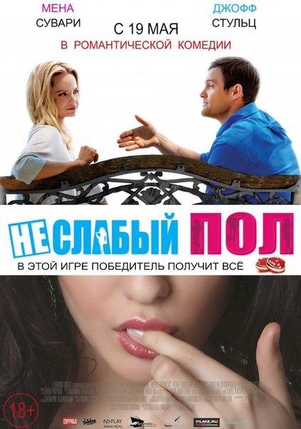 Неслабый пол (2016)
