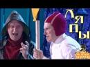 Ляпы Уральских пельменей
