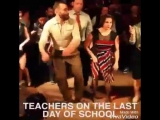 Учителя в последний учебный день