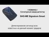 Сигнатурный радар-детектор SHO-ME Signature Smart - Новинка 2017 года!