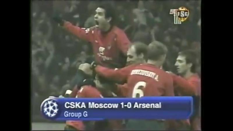 ЦСКА 1 0 Арсенал Лондон 17 октября 2006 год