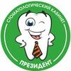 ПрезиДент стоматологический кабинет