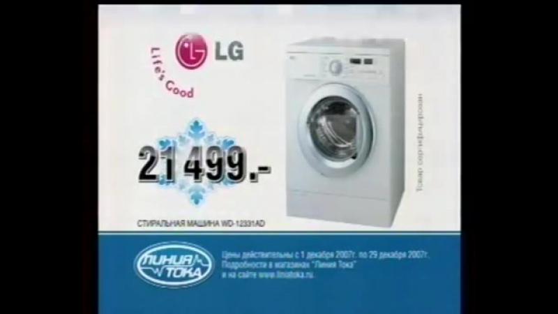 Спонсор показа, анонсы и реклама (ТНТ, 15.12.2007) Техносила, LG, Panasonic