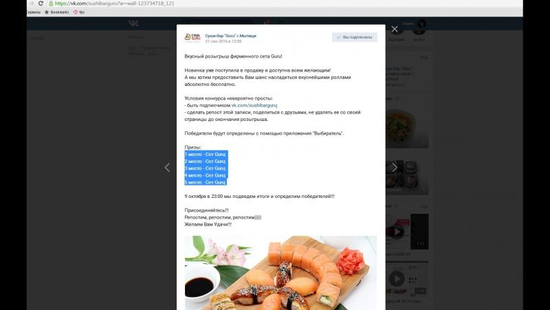 Вкусный розыгрыш от Суши Guru Итоги 09.10.16