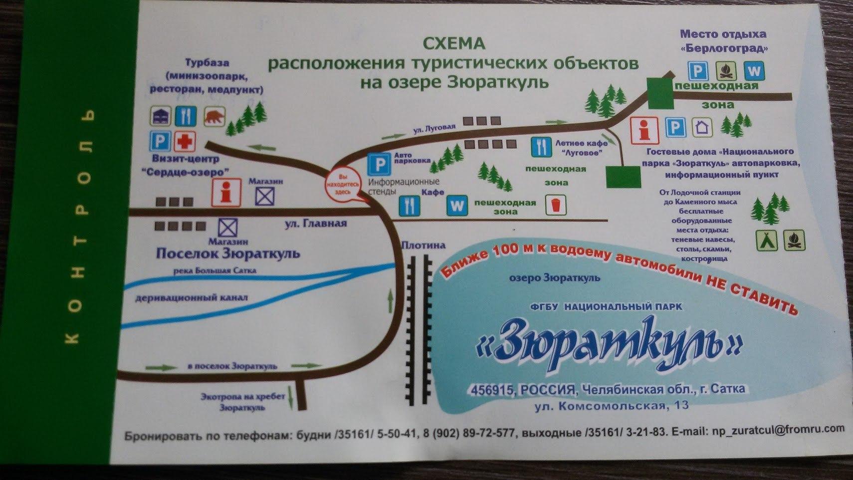 Поселок Зюраткуль. Билет в национальный парк Зюраткуль