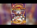 Утиные истории Заветная лампа (1990) | DuckTales the Movie: Treasure of the Lost Lamp