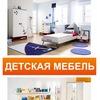 Детская мебель в Казани