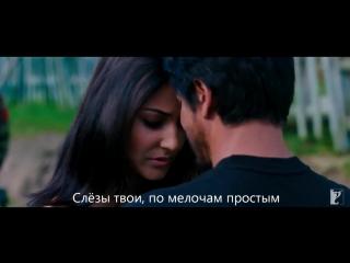 Трейлер Фильма Пока я жив Jab Tak Hai Jaan (2012)