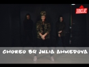 Choreo by Julia Ahmedova RHYME MINSTER FEAT MAVADO KILL AND GET WEH