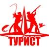 """Торговый Дом """"ТУРИСТ"""" - Охота и рыбалка в ЗКО"""