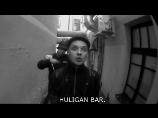 БАССОТА ЗА ГАРАЖАМИ. 18 Июня. Бар Хулиган. ( by Clan Stakan)