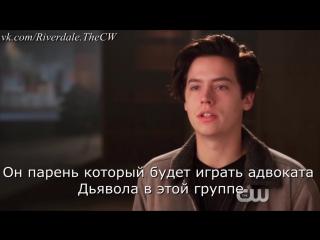 Интервью Коула Спроус (рус. субтитры)