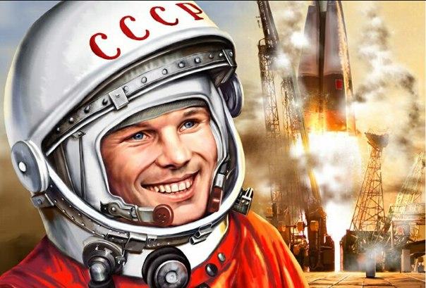 С днём космонавтики, друзья! 🚀 Поехали...