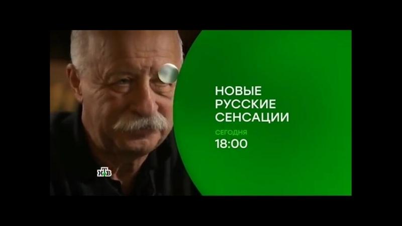 Новые русские сенсации НТВ 21 05 2017 Анонс