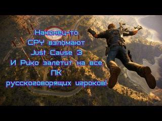 CPY готовят к взлому новую игру, Just Cause 3 или Battlefield 1?! Denuvo! 04.02.2017