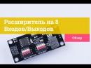 Обзор 1 Расширитель на 8 Входов/Выходов для Arduino