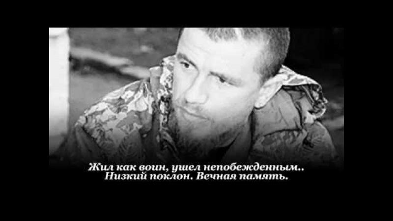 Светлой памяти Арсения Павлова (Моторолы) посвящается...