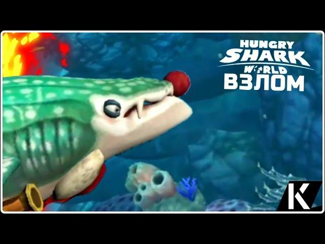 САМАЯ БОЛЬШАЯ АКУЛА В МИРЕ/МЕГА ВЗЛОМ HUNGRY SHARK WORLD MOD/АКУЛЫ/HUNGRY SHARK ВЗЛОМ
