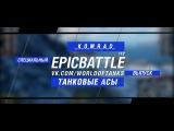 """Танковые Асы: _K_O_M_R_A_D_  112 (специальный выпуск конкурса """"Epic Battle"""")"""