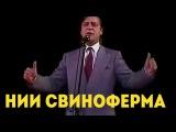 Геннадий Хазанов - Разведение свиней в НИИ - НИИ Свиноферма