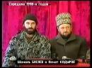 Шамиль Басаев и Ахмад Кадыров призывает убивать русских