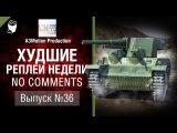 Худшие Реплеи Недели - No Comments №36 - от A3Motion [World of Tanks]