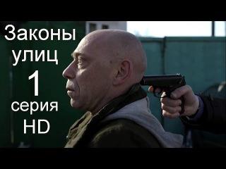 Законы улиц 1 серия HD