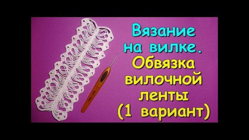 Вязание на вилке. МК Обвязка вилочной ленты (1 вариант) - Crochet on a fork (1)