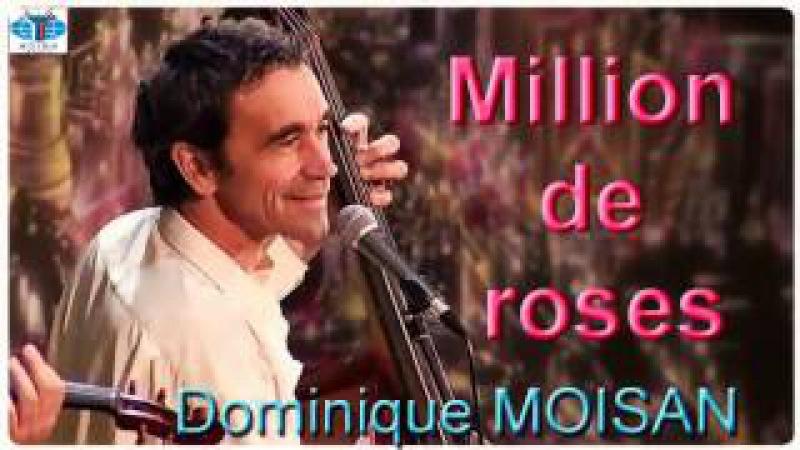«Миллион алых роз» на французском