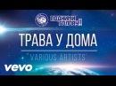 Группа «Земляне» и звезды российской эстрады - Трава у дома проект «Гагарин  ПОЕХАЛИ!»
