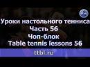 Уроки настольного тенниса Часть 56 Чоп блок Chop block