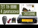 TYT TH 9800 четыре диапазона двойной приём ретранслятор скремблер всё в одной ра