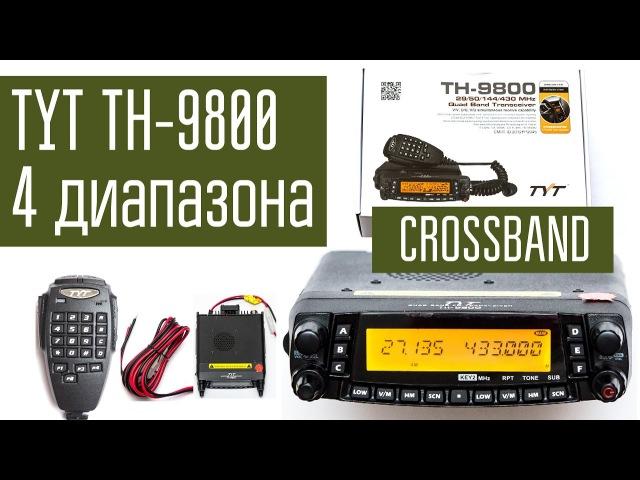 TYT TH-9800 - четыре диапазона, двойной приём, ретранслятор, скремблер - всё в одной радиостанции